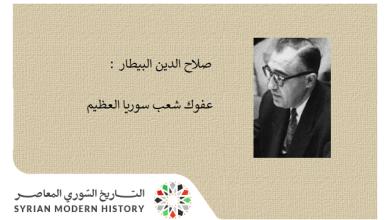 صلاح الدين البيطار: عفوك شعب سوريا العظيم