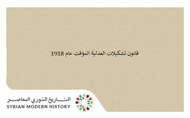 قانون تشكيلات العدلية المؤقت عام 1918
