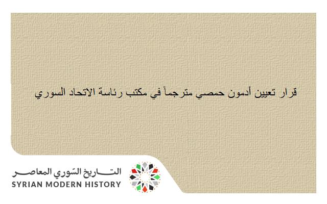 قرار تعيين ادمون حمصي مترجماً في مكتب رئاسة الاتحاد السوري عام 1923