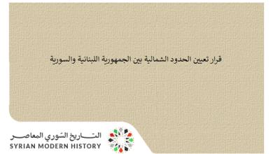 قرار تعيين الحدود اللبنانية الشماليةمع سورية عام 1937