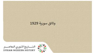 وثائق سورية 1929