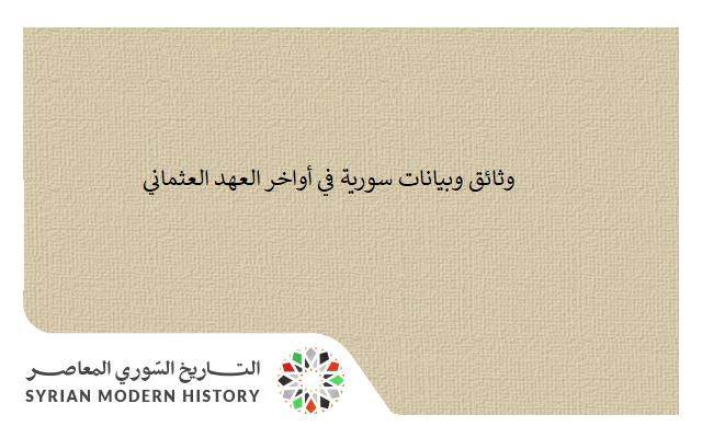 وثائق سورية في أواخر العهد العثماني