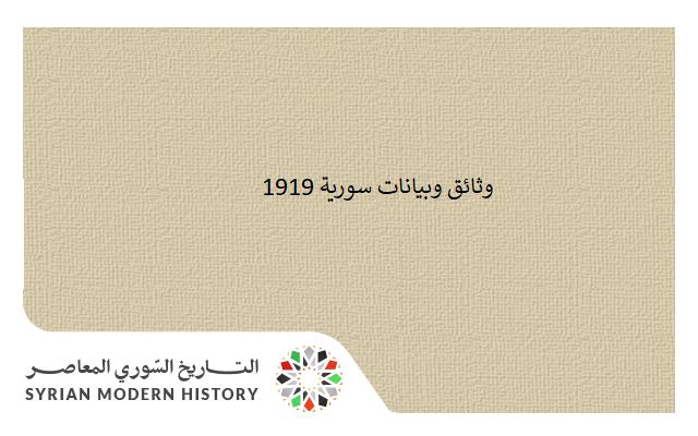 وثائق سورية 1919