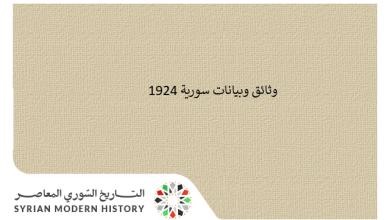 وثائق سورية 1924