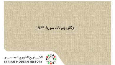 وثائق سورية 1925