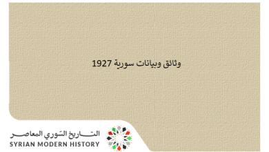 وثائق سورية 1927
