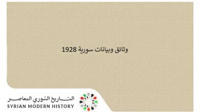 وثائق سورية 1928