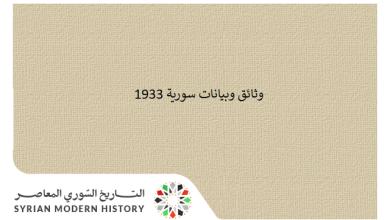 وثائق سورية 1933