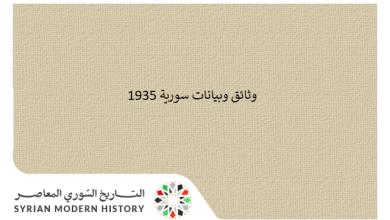 وثائق سورية 1935