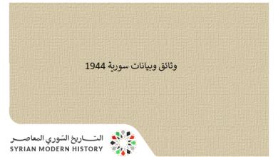 وثائق سورية 1944