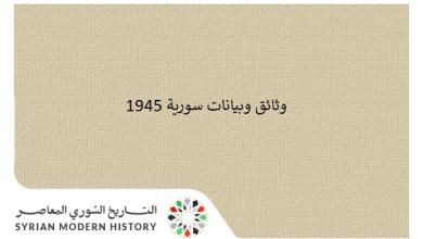 وثائق سورية 1945
