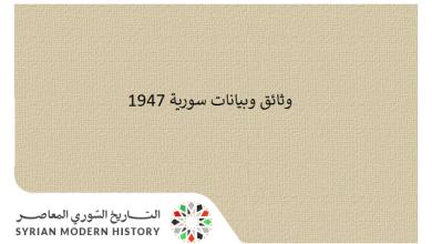 وثائق سورية 1947