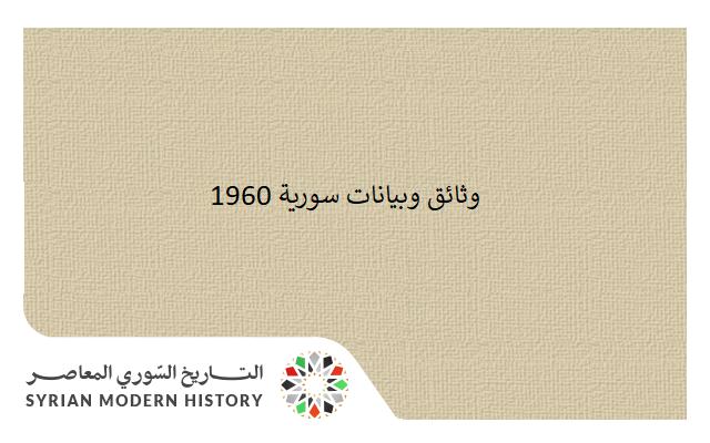 وثائق سورية 1960