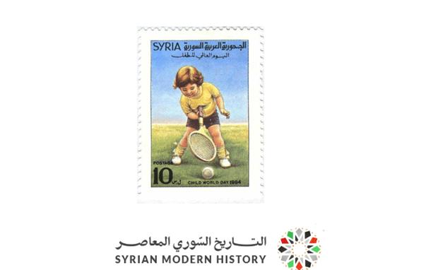 طوابع سورية 1994 - يوم الطفل العالمي