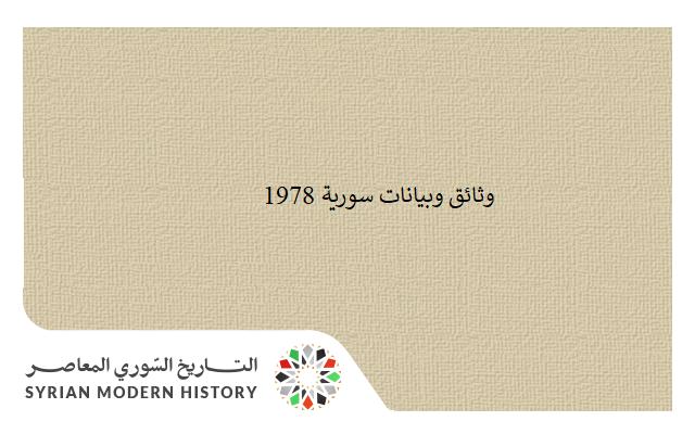وثائق سورية 1978