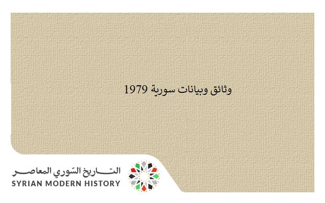 وثائق وبيانات سورية 1979