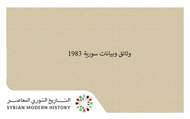 وثائق سورية 1983