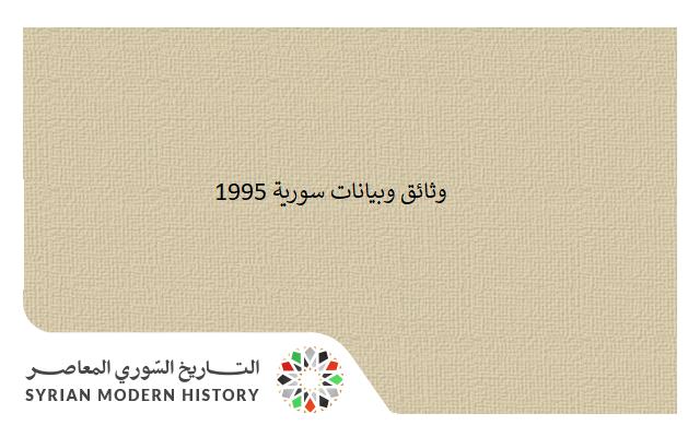 وثائق سورية 1995