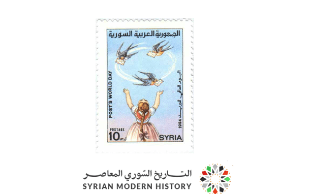 طوابع سورية 1994 - يوم البريد العالمي
