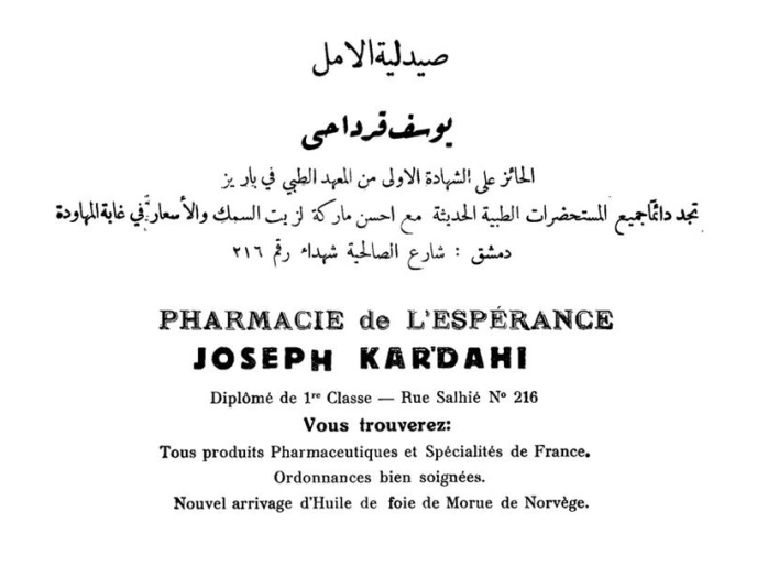 دمشق 1933- إعلان صيدلية الأمل لصاحبها يوسف قرداحي