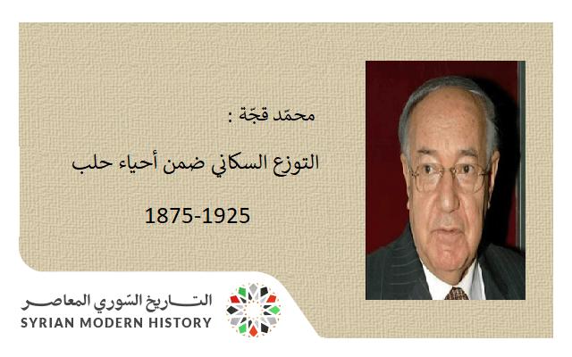 محمّد قجّة: التوزع السكاني ضمن أحياء حلب 1875-1925