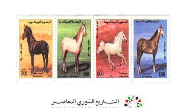 طوابع سورية 1993 - الحصان العربي