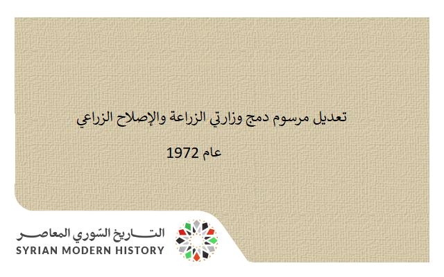 تعديل مرسوم دمج وزارتي الزراعة والإصلاح الزراعي عام 1972
