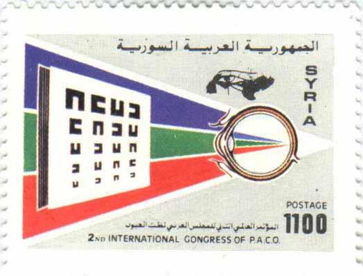 طوابع سورية 1993 - جمعية طب العيون ومؤتمر طب العيون