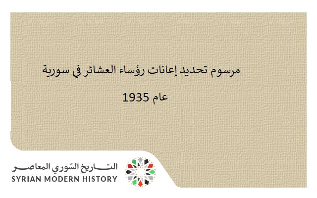 مرسوم تحديد إعانات رؤساء العشائر في سورية عام 1935