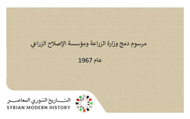 مرسوم دمج وزارة الزراعة ومؤسسة الإصلاح الزراعي بوزارة واحدة عام 1967