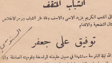 نعوة الشباب المثقف في اللاذقية لـ (توفيق بن علي بن أحمد جعفر  الملقَّب بـِ  السنوسي)