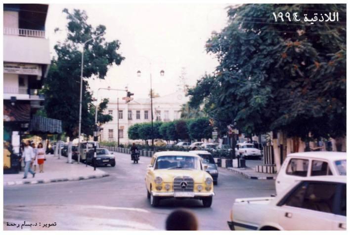 اللاذقية 1994- تقاطع شارع 8 آذار مع شارع القدس