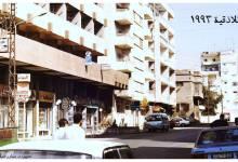 اللاذقية 1993- شارع اليرموك
