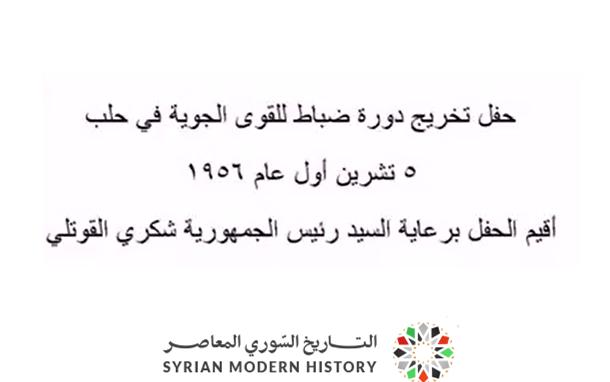 فيديو حفل تخريج دورة ضباط للقوى الجوية في حلب 1956