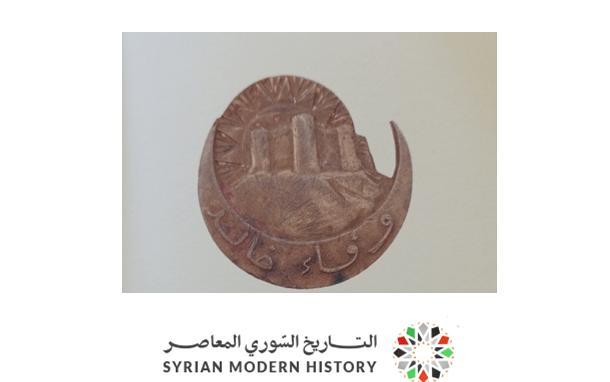 أنسين (شعار) فوج المشرق الأول في جيش المشرق - طرابلس 1925