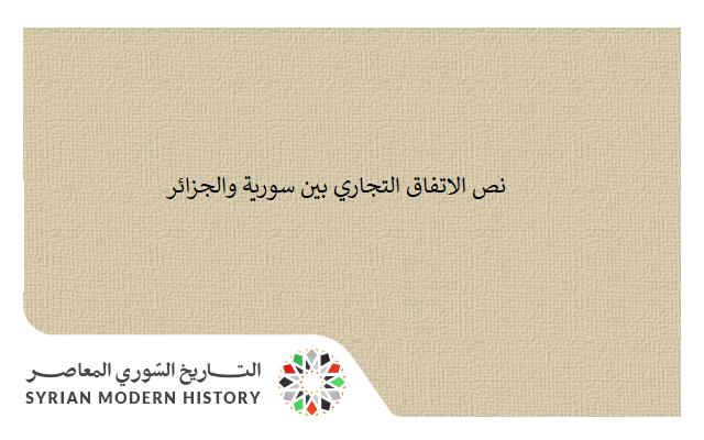 نص الاتفاق التجاري بين سورية والجزائر عام 1979