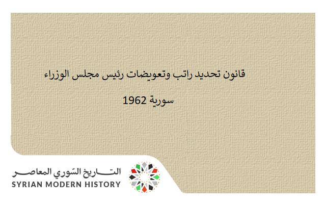 قانون تحديد راتب وتعويضات رئيس مجلس الوزراء عام 1962