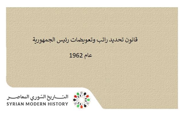 قانون تحديد راتب وتعويضات رئيس الجمهورية عام 1962