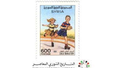 طوابع سورية 1991 - يوم الطفل العالمي