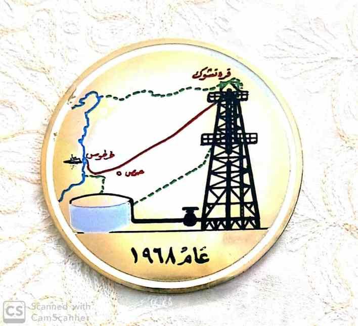 ميدالية ذكرى استثمار النفط الخام السوري - عام 1968