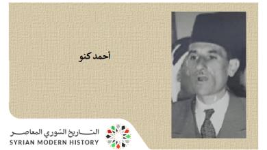 أحمد كنو