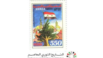طوابع سورية 1990 - ذكرى تحرير القنيطرة