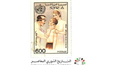 طوابع سورية 1990 - يوم الصحة العالمي