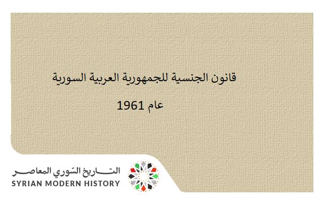 قانون الجنسية في سورية عام 1961