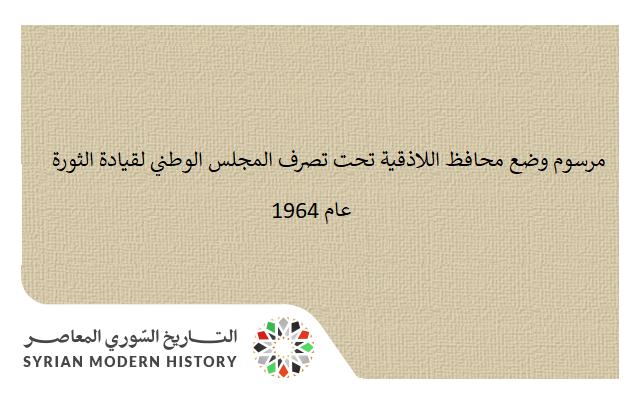 مرسوم وضع محافظ اللاذقية تحت تصرف المجلس الوطني لقيادة الثورة عام 1964