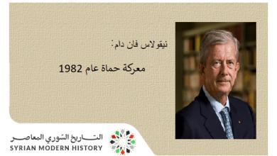 نيقولاس فان دام : معركة حماة عام 1982