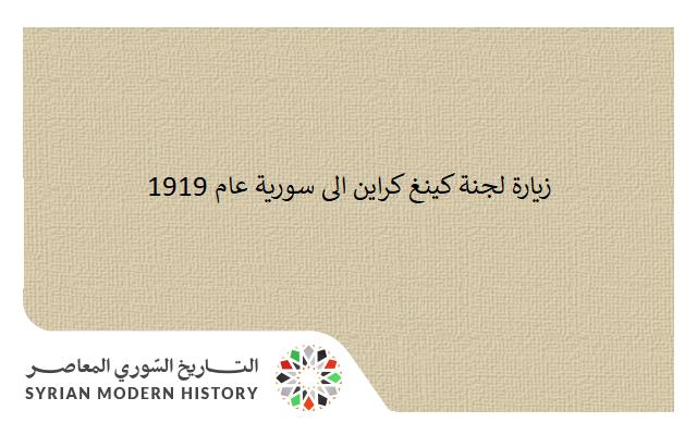 زيارة لجنة كينغ كراين الى سورية عام 1919