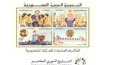 طوابع سورية 1990 - الذكرى 20 للحركة التصحيحية