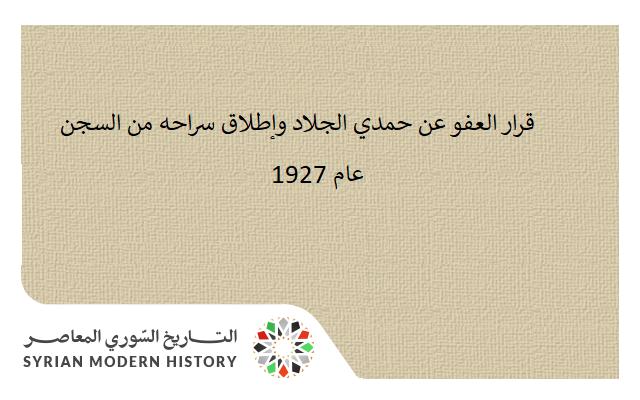قرار العفو عن حمدي الجلاد وإطلاق سراحه من السجن عام 1927
