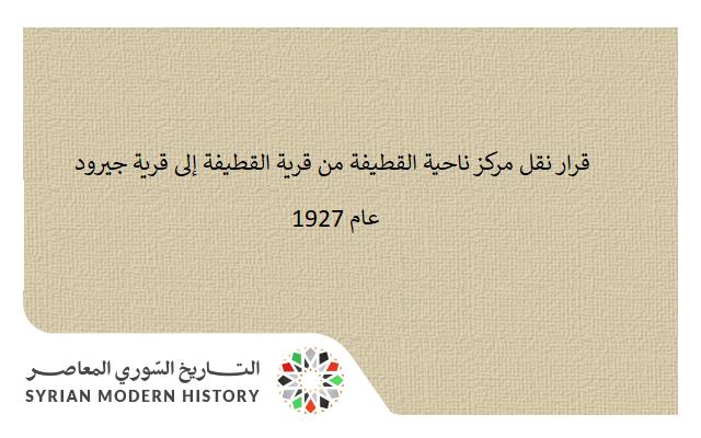 قرار نقل مركز ناحية القطيفة إلى قرية جيرود عام 1927